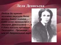 Леля Денисьєва Любов до чужого чоловіка змусила Лелю вести дивне життя . Сама...