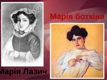 Марія Лазич Марія боткіна