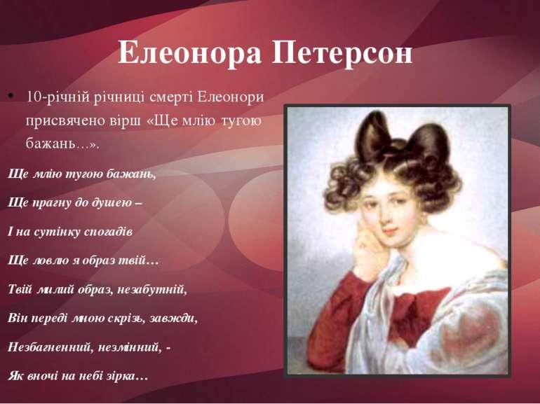 Елеонора Петерсон 10-річній річниці смерті Елеонори присвячено вірш «Ще млію ...