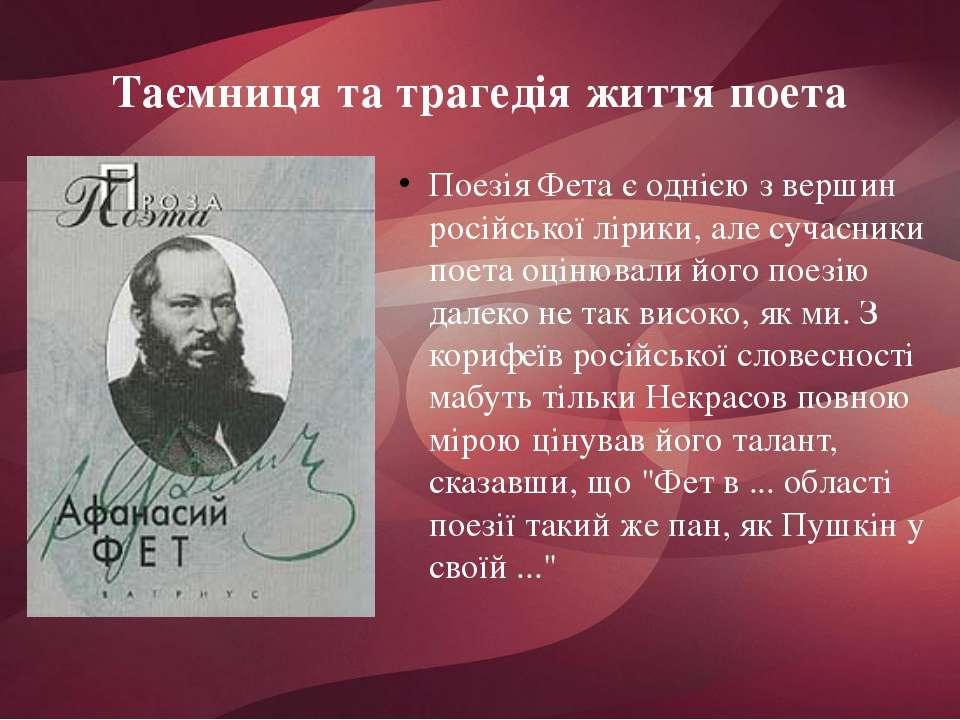 Таємниця та трагедія життя поета Поезія Фета є однією з вершин російської лір...
