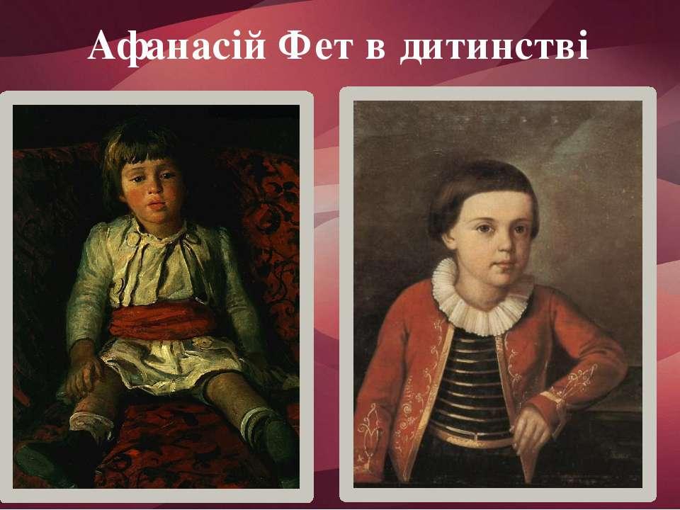 Афанасій Фет в дитинстві
