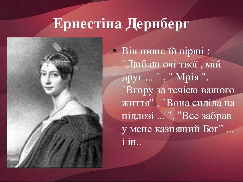 """Ернестіна Дернберг Він пише їй вірші : """"Люблю очі твої , мій друг ... """" , """" М..."""