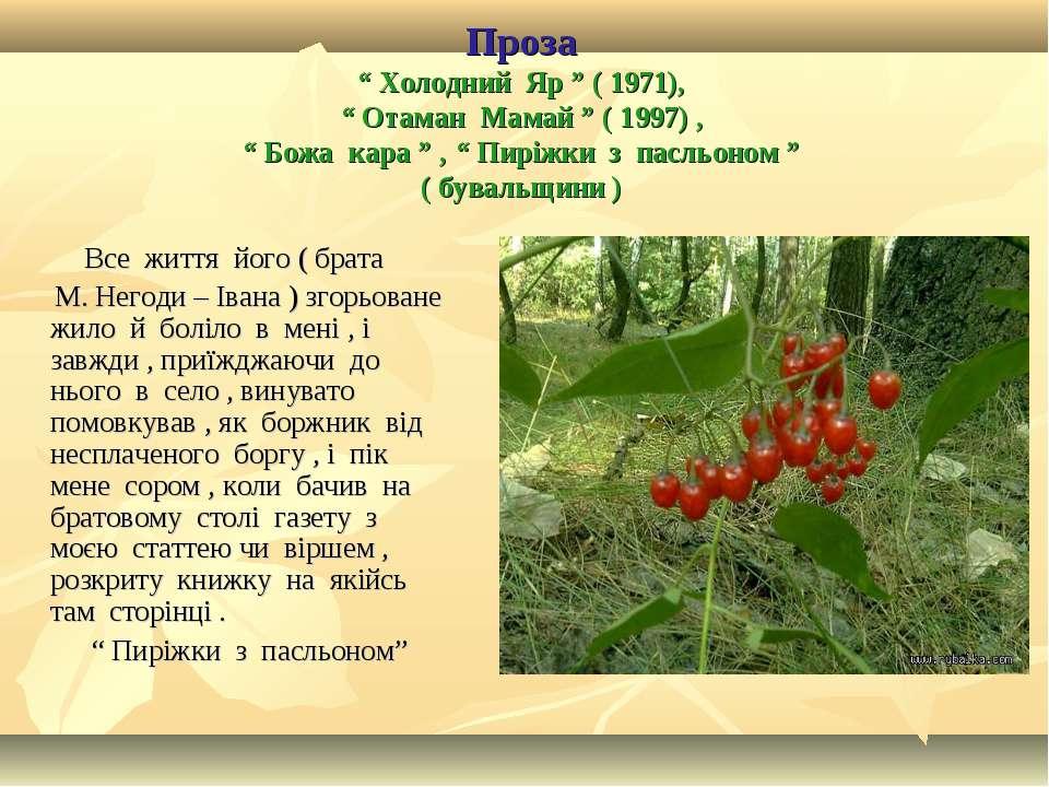 "Проза "" Холодний Яр "" ( 1971), "" Отаман Мамай "" ( 1997) , "" Божа кара "" , "" П..."