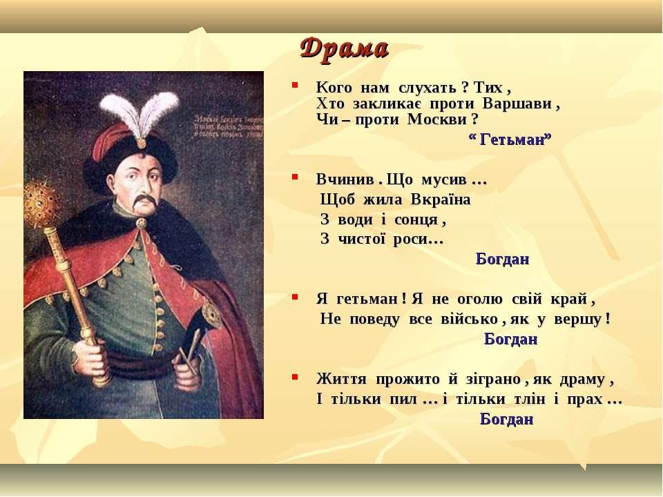 Драма Кого нам слухать ? Тих , Хто закликає проти Варшави , Чи – проти Москви...