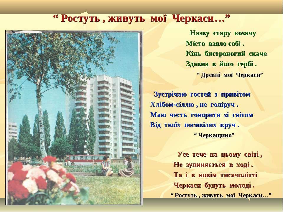""""""" Ростуть , живуть мої Черкаси…"""" Назву стару козачу Місто взяло собі . Кінь б..."""