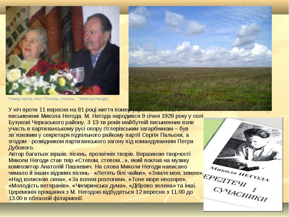 """Помер автор пісні """"Степом, степом..."""" Микола Негода У ніч проти 11 вересня на..."""