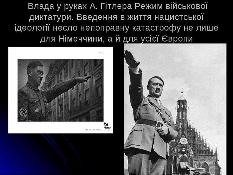 Влада у руках А. Гітлера Режим військової диктатури. Введення в життя нацистс...