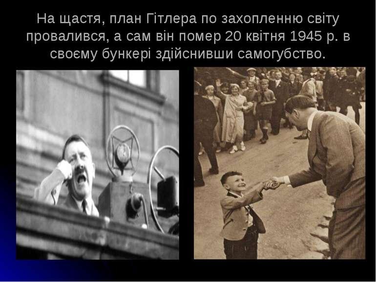 На щастя, план Гітлера по захопленню світу провалився, а сам він помер 20 кві...