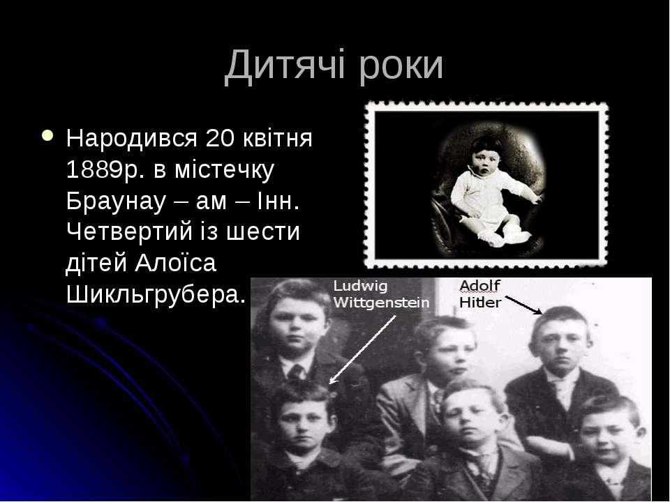 Дитячі роки Народився 20 квітня 1889р. в містечку Браунау – ам – Інн. Четверт...