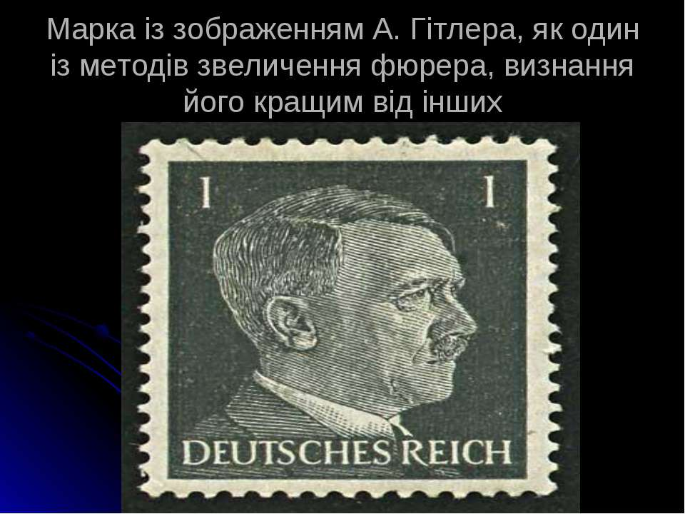 Марка із зображенням А. Гітлера, як один із методів звеличення фюрера, визнан...