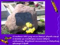 23 жовтня 2003 року після важкої хвороби пішла із життя ця неповторна сильна ...
