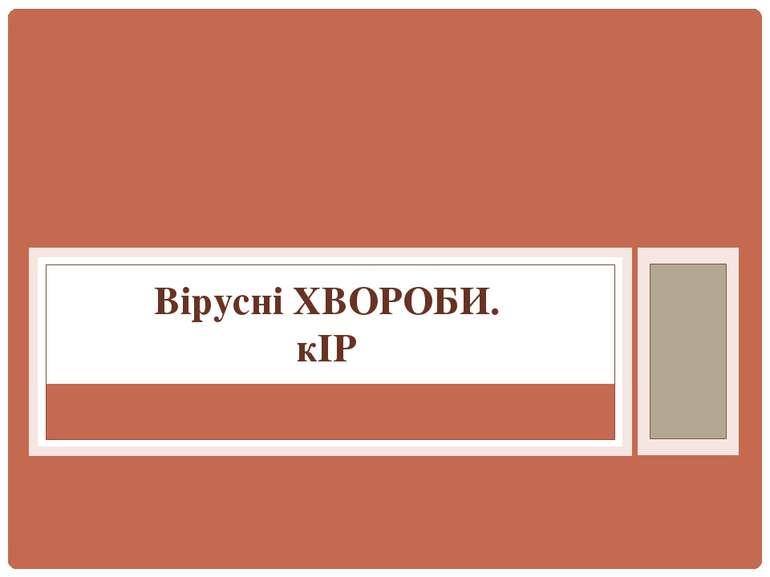 Вірусні ХВОРОБИ. кІР