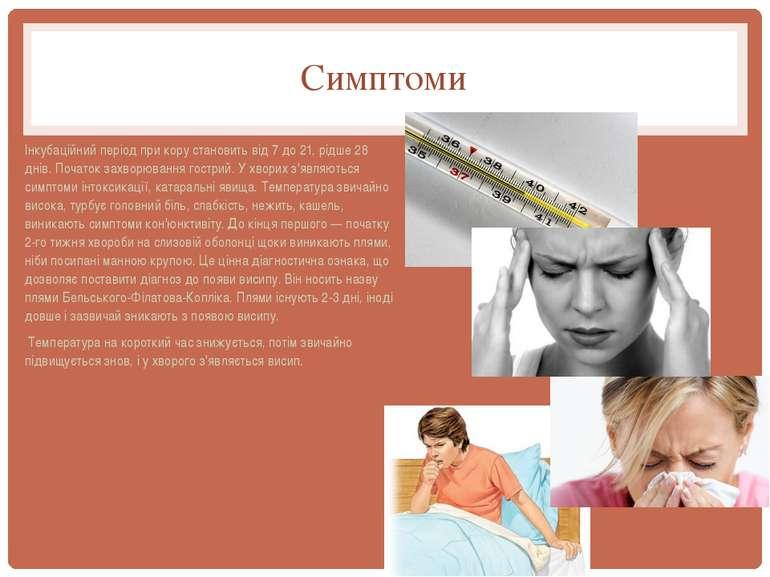 Симптоми Інкубаційний період при кору становить від 7 до 21, рідше 28 днів. П...