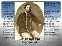 Микола Олексійович Некрасов народився 28 листопада (10 грудня) 1821 в Немиров...