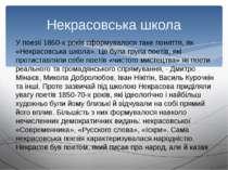 У поезії 1860-х років сформувалося таке поняття, як «Некрасовська школа». Це ...
