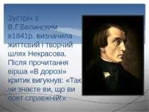 Зустріч з В.Г.Белинским в1841р. визначила життєвий і творчий шлях Некрасова. ...