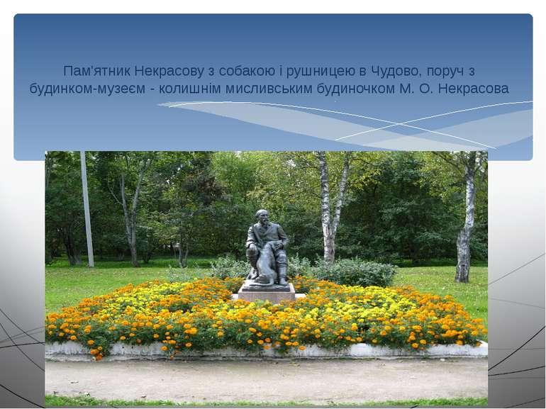 Пам'ятник Некрасову з собакою і рушницею в Чудово, поруч з будинком-музеєм - ...