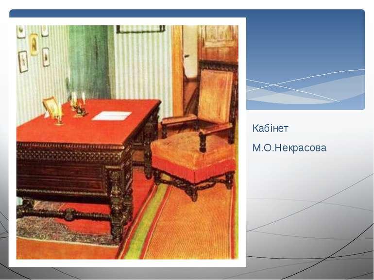 Кабінет М.О.Некрасова