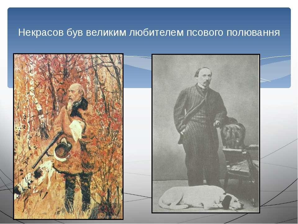 Некрасов був великим любителем псового полювання