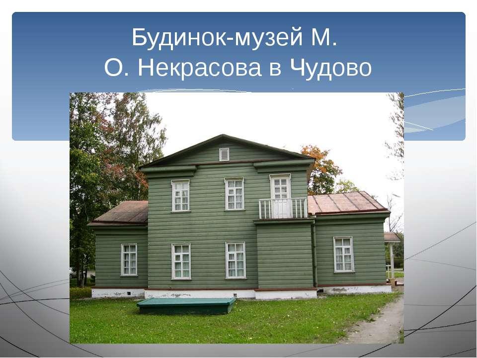 Будинок-музей М. О. Некрасова в Чудово