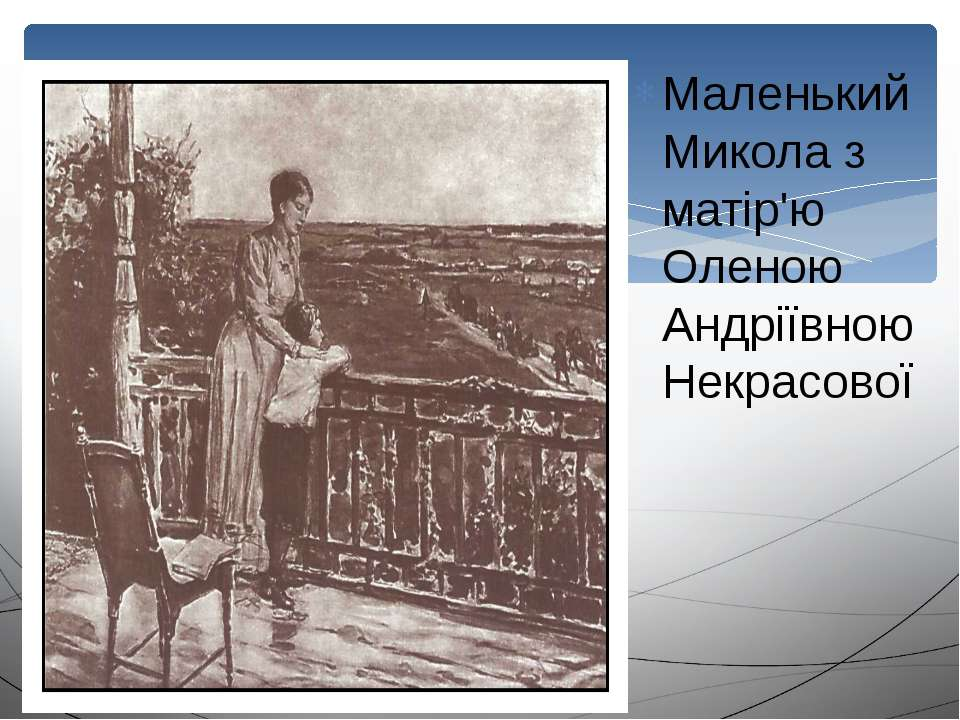Маленький Микола з матір'ю Оленою Андріївною Некрасової