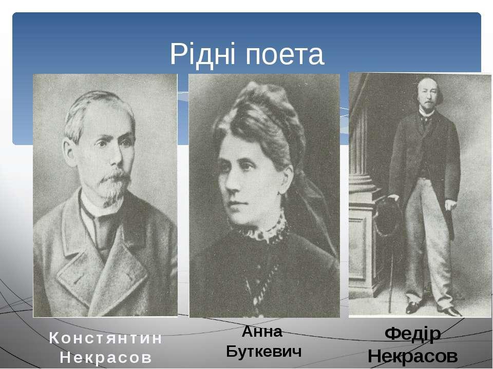 Рідні поета Констянтин Некрасов Анна Буткевич Федір Некрасов