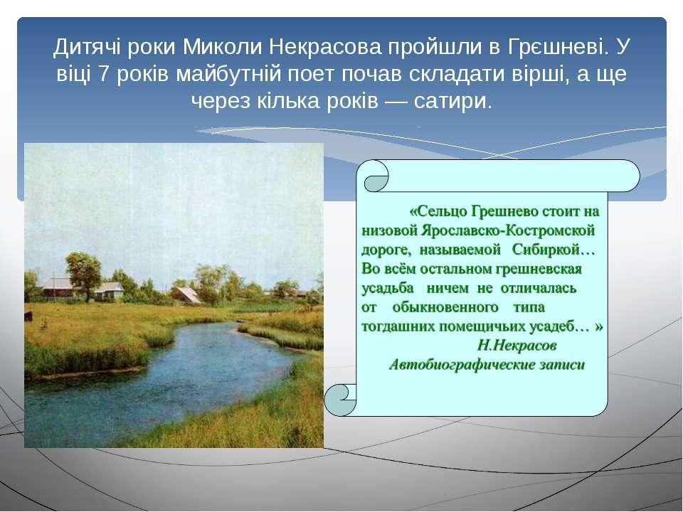 Дитячі роки Миколи Некрасова пройшли в Грєшневі. У віці 7 років майбутній пое...