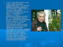 Павло Загребельний понад сорок років працює в українській прозі. За цей час в...
