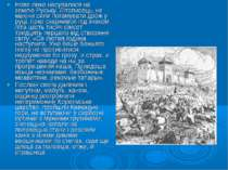 Нове лихо насувалося на землю Руську. Літописець, не маючи сили погамувати др...