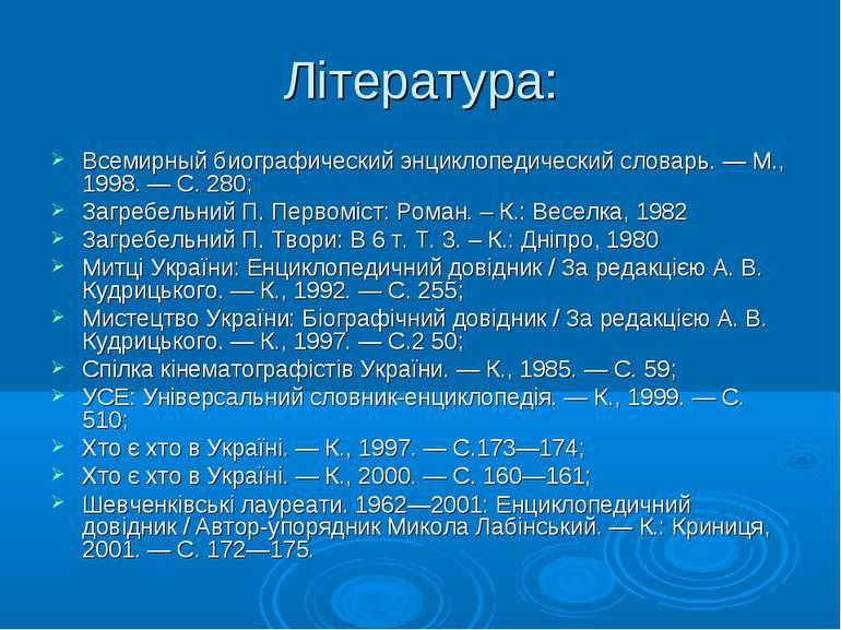 Література: Всемирный биографический энциклопедический словарь. — М., 1998. —...