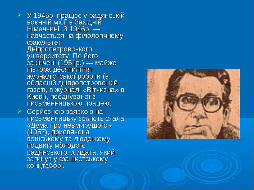 У 1945p. працює у радянській воєнній місії в Західній Німеччині. З 1946p. — н...