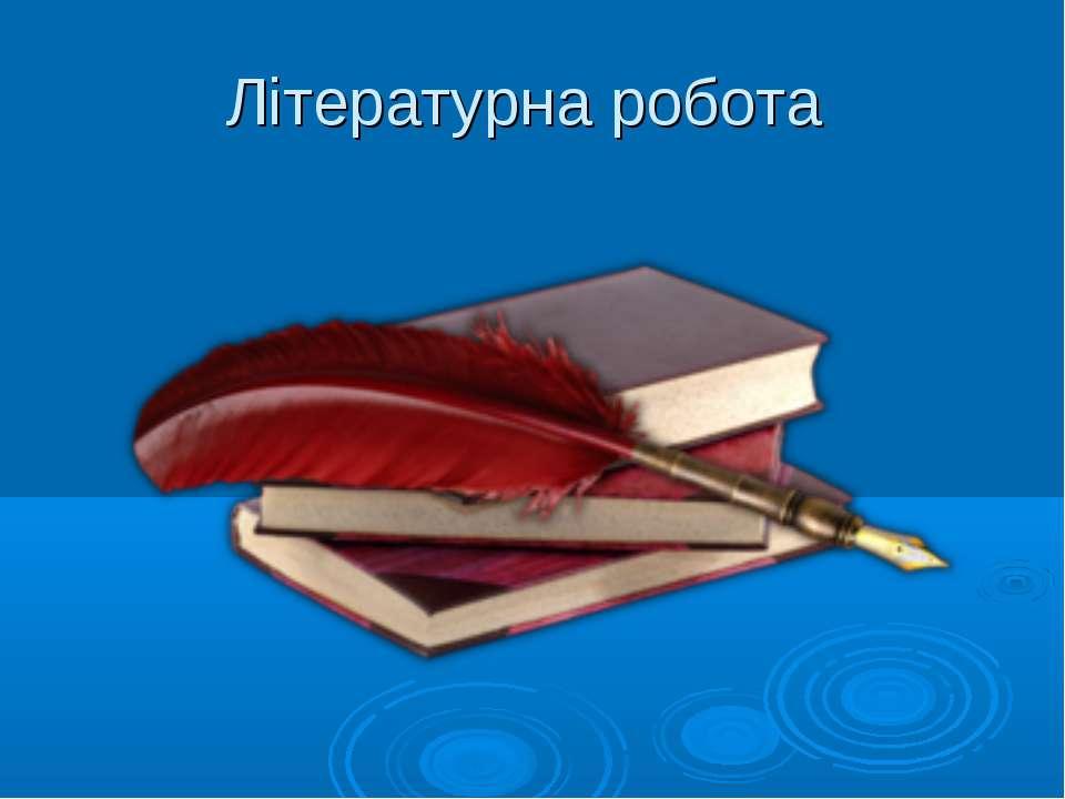 Літературна робота