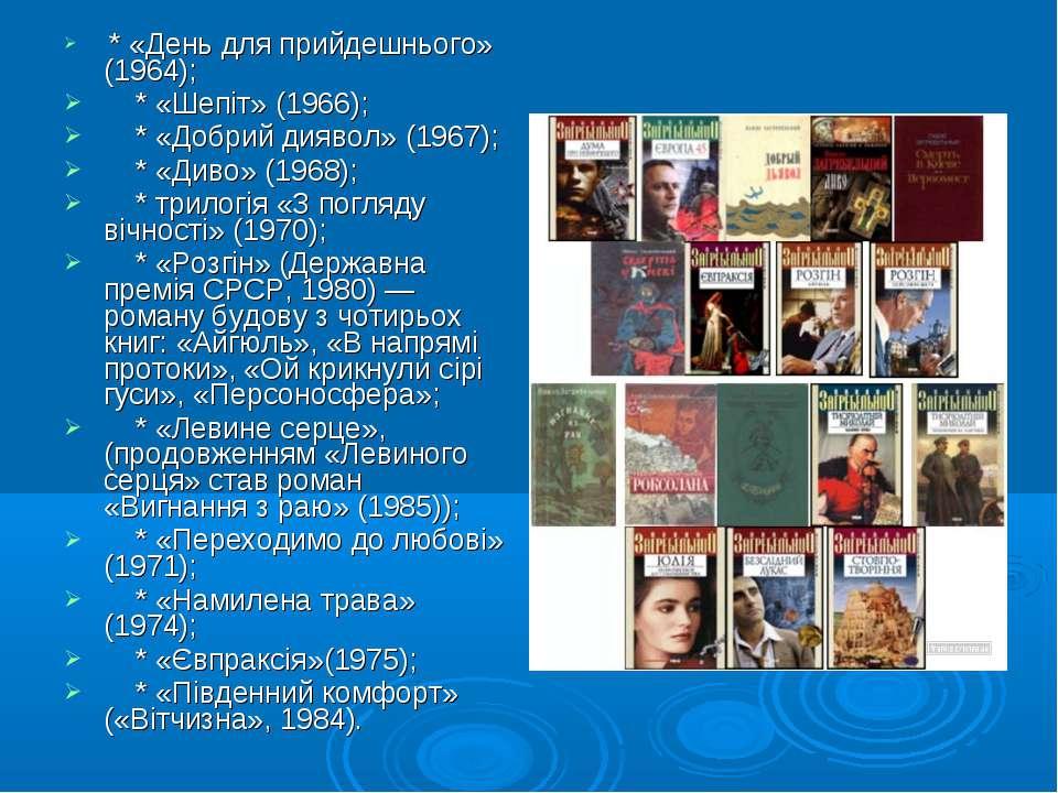 * «День для прийдешнього» (1964); * «Шепіт» (1966); * «Добрий диявол» (1967);...