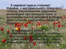 З чарівної краси степової України, з материнського співучого голосу, захоплюю...
