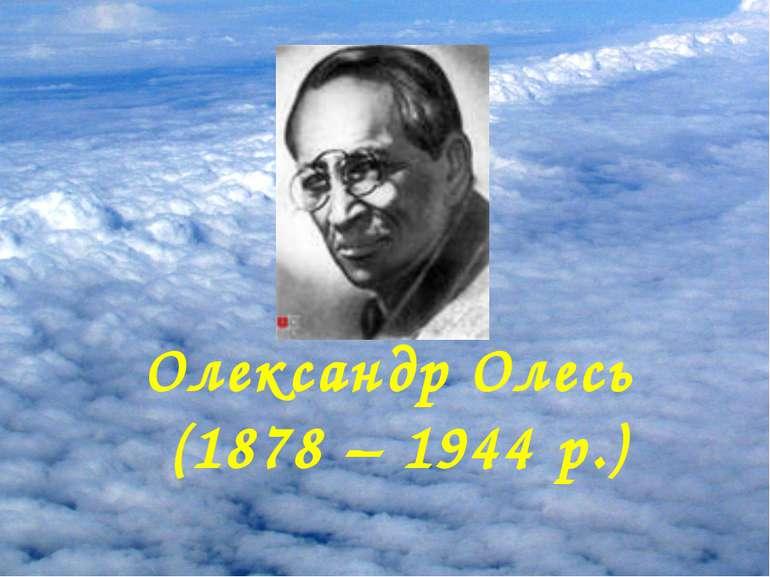 Олександр Олесь (1878 – 1944 р.)