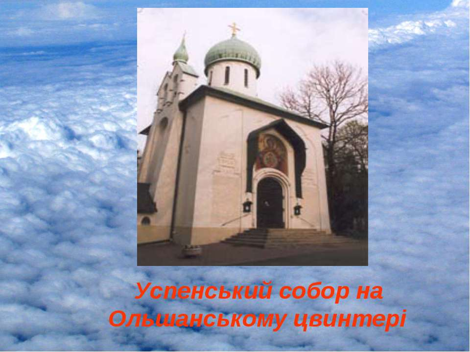 Успенський собор на Ольшанському цвинтері