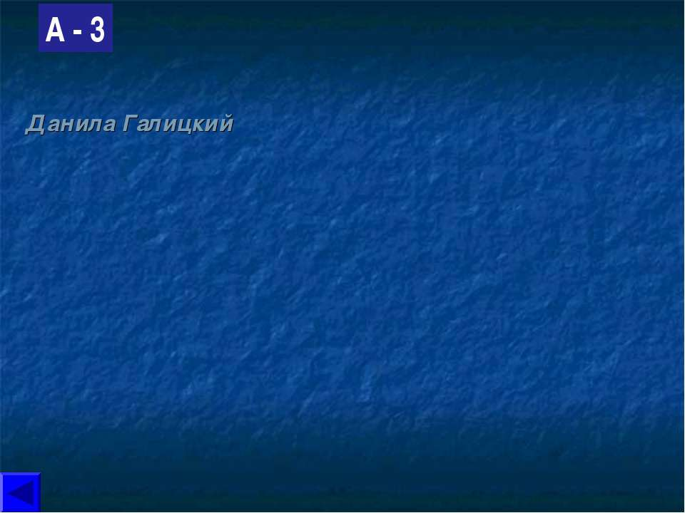 Данила Галицкий А - 3