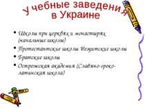 Школы при церквях и монастырях (начальные школы) Протестантские школы Иезуитс...
