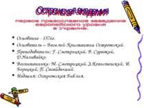 Основание - 1576г. Основатель – Василий-Константин Острожский. Преподаватели:...