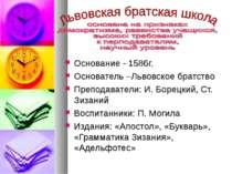 Основание - 1586г. Основатель –Львовское братство Преподаватели: И. Борецкий,...