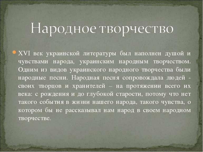 XVI век украинской литературы был наполнен душой и чувствами народа, украинск...