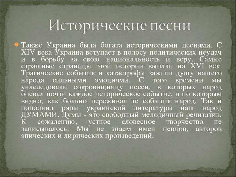 Также Украина была богата историческими песнями. С XIV века Украина вступает ...