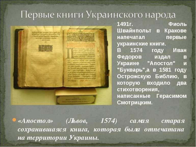 «Апостол» (Львов, 1574) самая старая сохранившаяся книга, которая была отпеча...