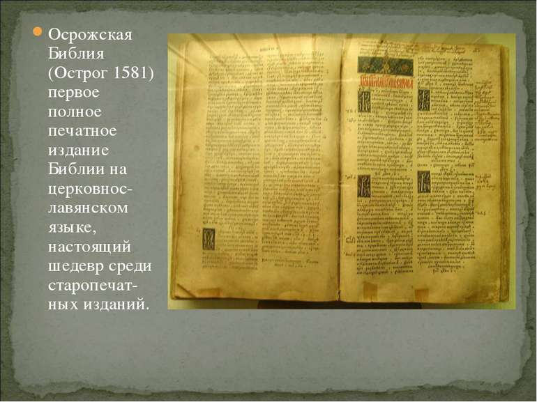 Осрожская Библия (Острог 1581) первое полное печатное издание Библии на церко...