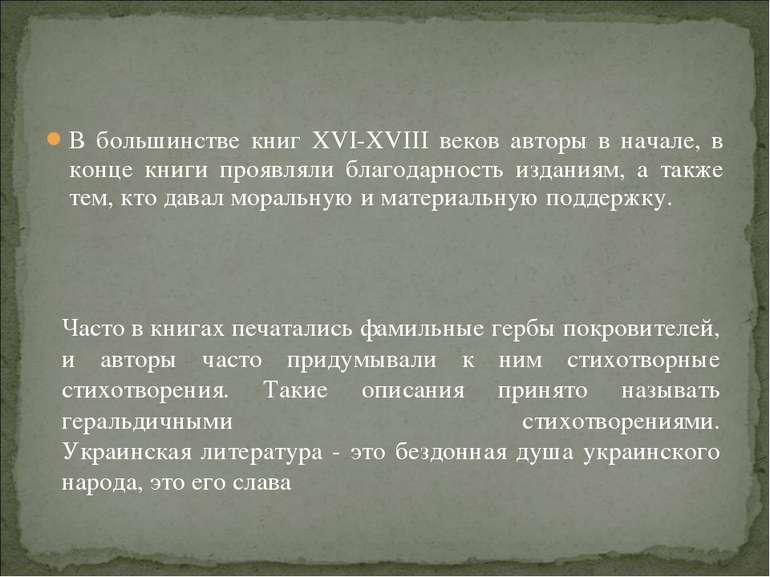 В большинстве книг XVI-XVIII веков авторы в начале, в конце книги проявляли б...