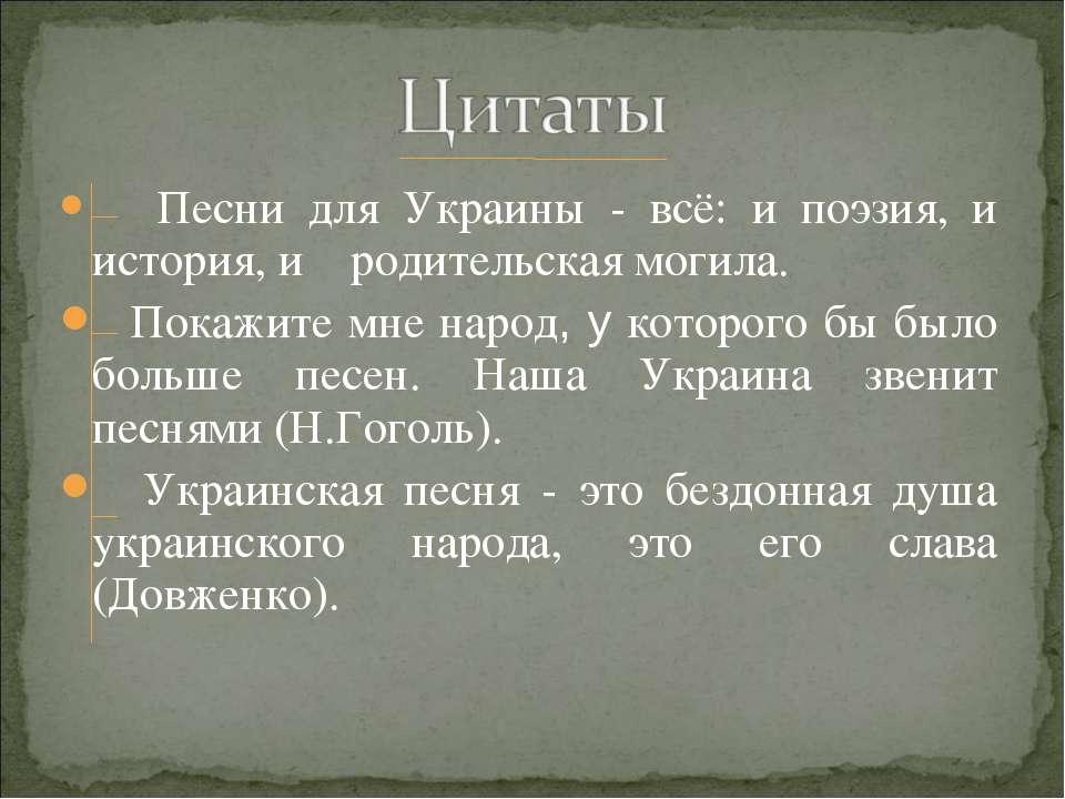 Песни для Украины - всё: и поэзия, и история, и родительская могила. Покажите...