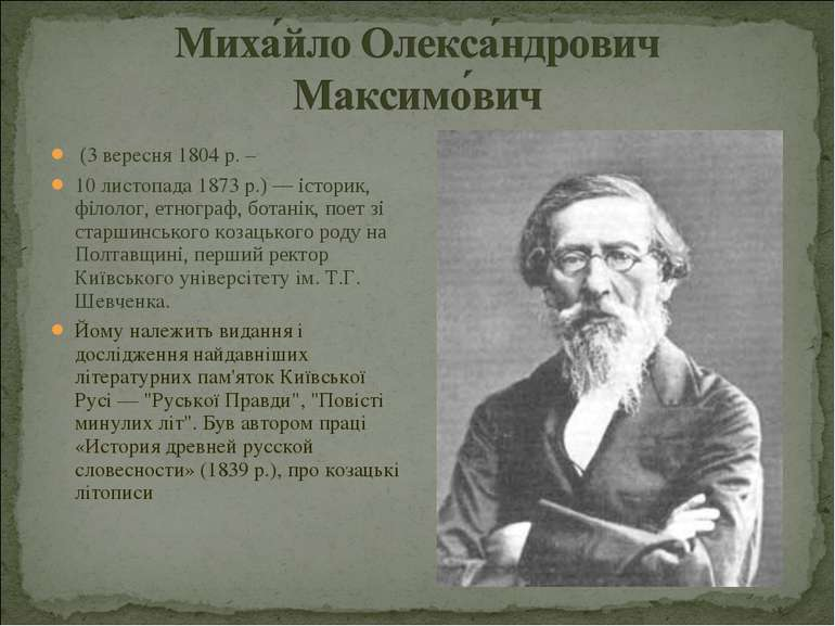 (3 вересня 1804 р. – 10 листопада 1873 р.) — історик, філолог, етнограф, бота...