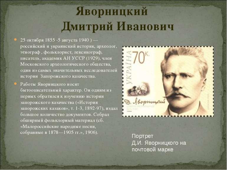 Яворницкий Дмитрий Иванович 25октября 1855 -5 августа 1940 )— российский и...
