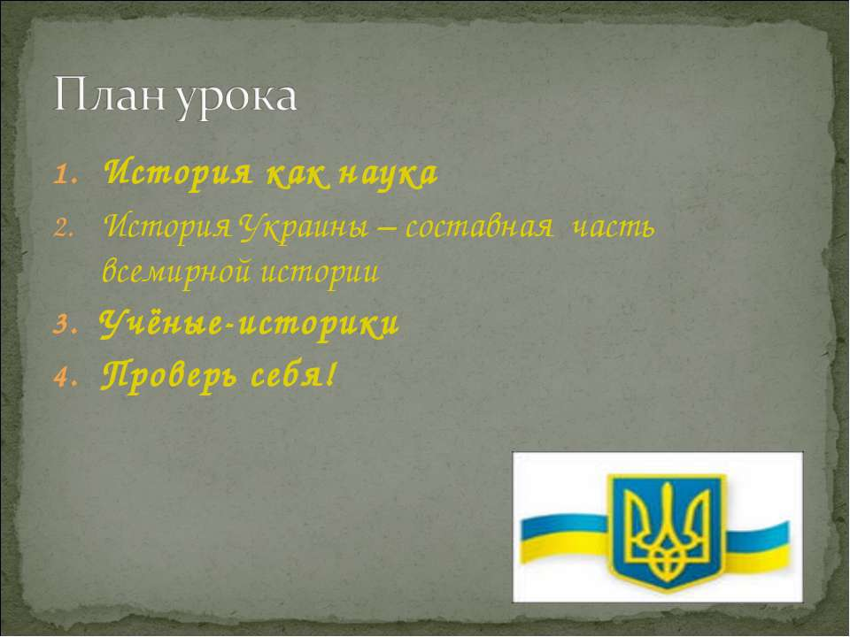 История как наука История Украины – составная часть всемирной истории Учёные-...