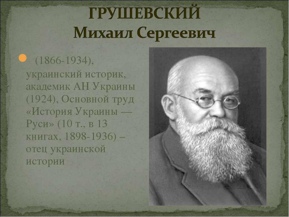 (1866-1934), украинский историк, академик АН Украины (1924), Основной труд «И...